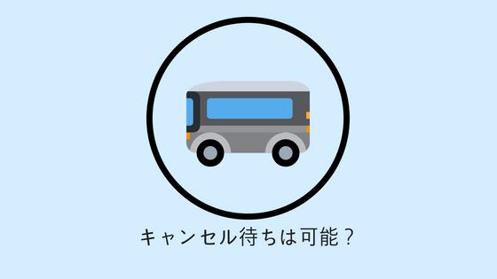 夜行バスはキャンセル待ちができるのか