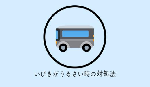 夜行バスでのいびき問題。うるさくて寝れない時の対処法と対策