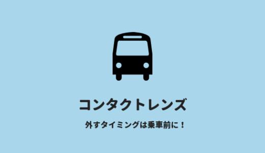 夜行バス乗車時にコンタクトレンズは外した方がいい、旅行先で悲惨な目にあうよ