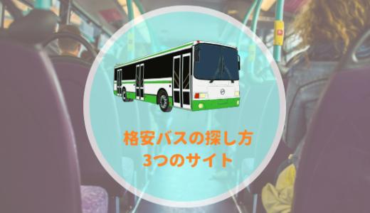 格安の高速バス、夜行バスに乗りたい!探し方のコツを年間100回乗った僕が教えます