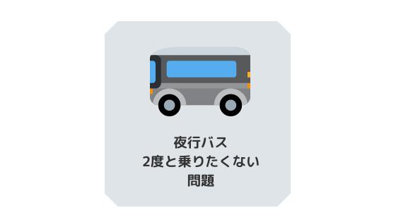 夜行バスに二度と乗りたくない問題。劣悪な環境に対策はあるのか
