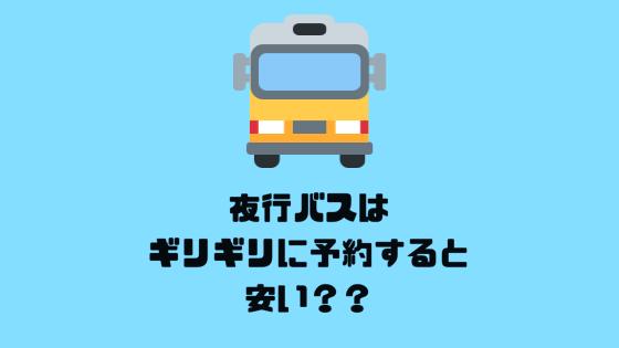 夜行バスはギリギリに予約すると安い?