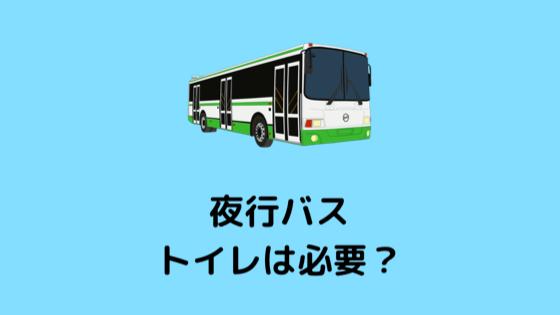夜行バスにトイレは必要か?